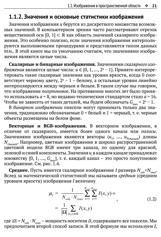 1.1.2. Значения и основные статистики изображения