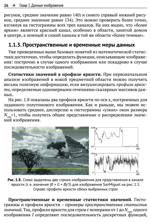 1.1.3. Пространственные и временные меры данных