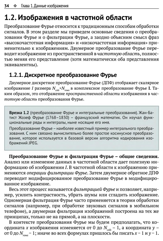1.2. Изображения в частотной области