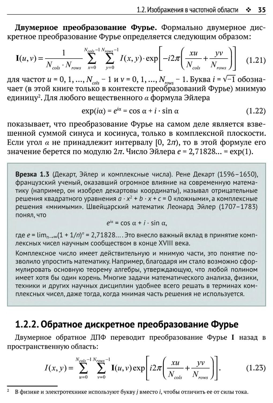 1.2.2. Обратное дискретное преобразование Фурье