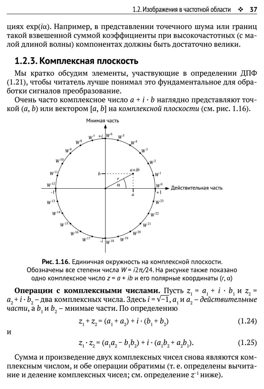 1.2.3. Комплексная плоскость