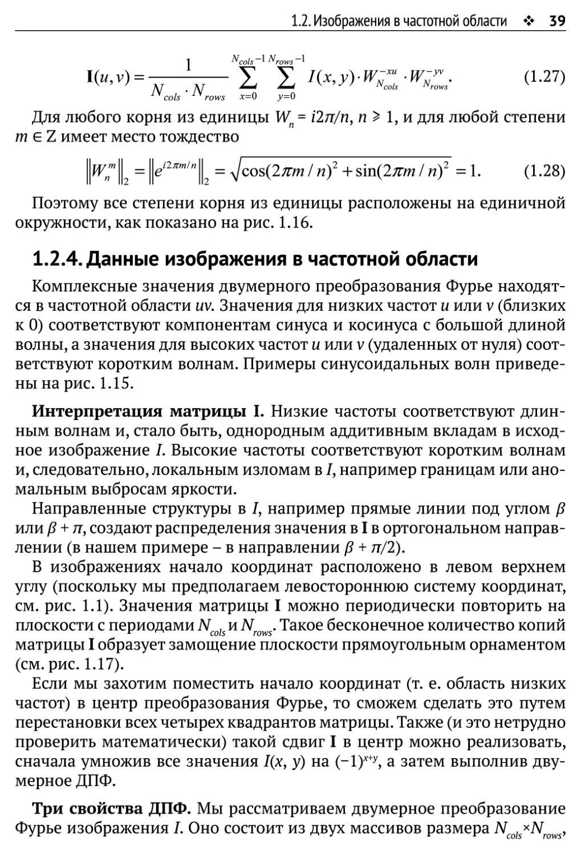 1.2.4. Данные изображения в частотной области