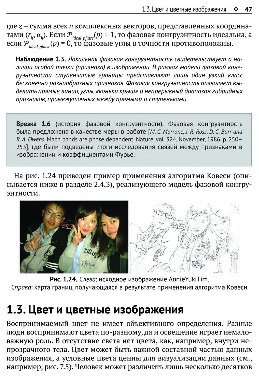 1.3. Цвет и цветные изображения