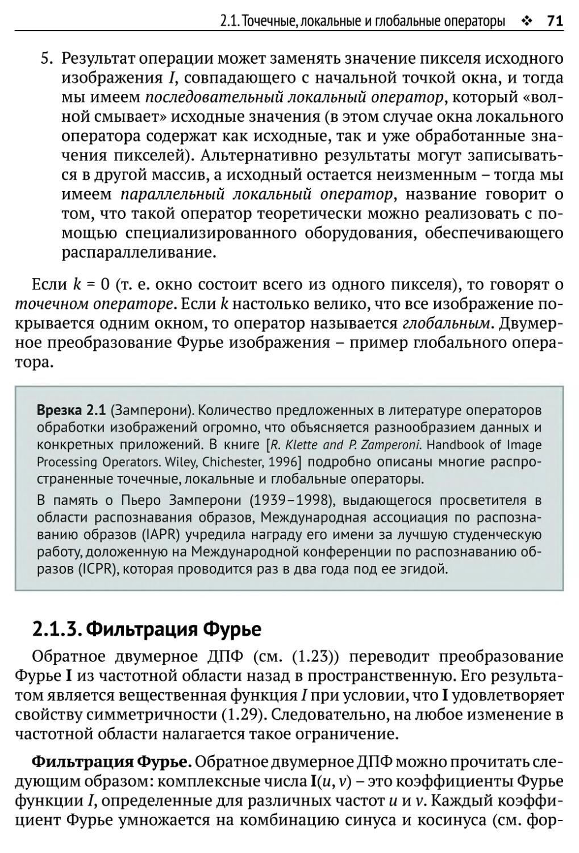 2.1.3. Фильтрация Фурье