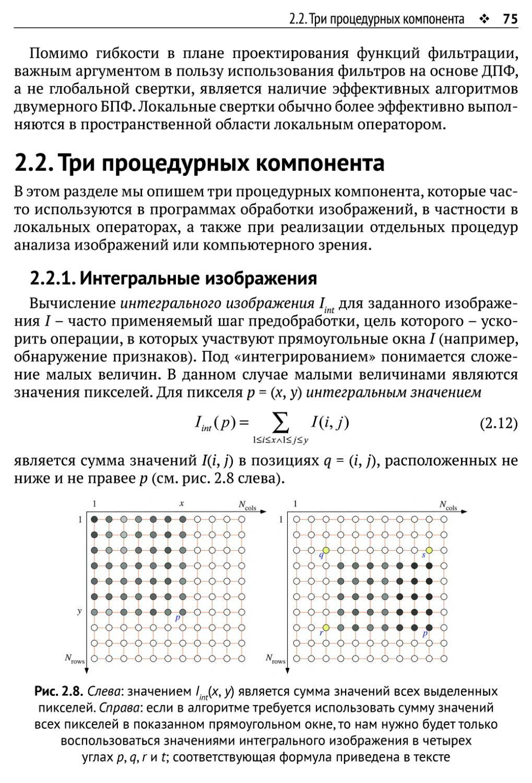 2.2.Три процедурных компонента