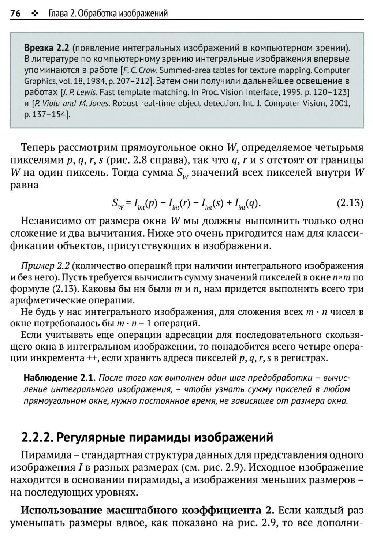 2.2.2. Регулярные пирамиды изображений