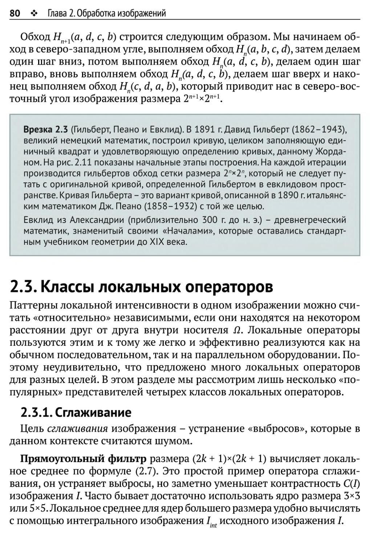 2.3. Классы локальных операторов