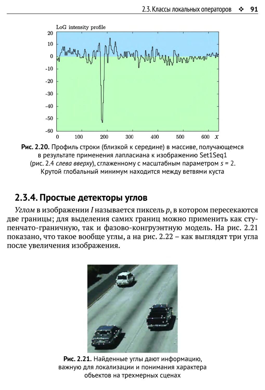 2.3.4. Простые детекторы углов
