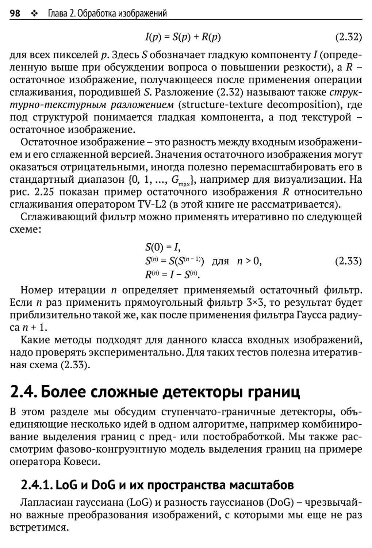 2.4. Более сложные детекторы границ