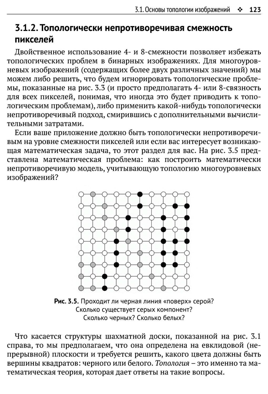 3.1.2. Топологически непротиворечивая смежность пикселей