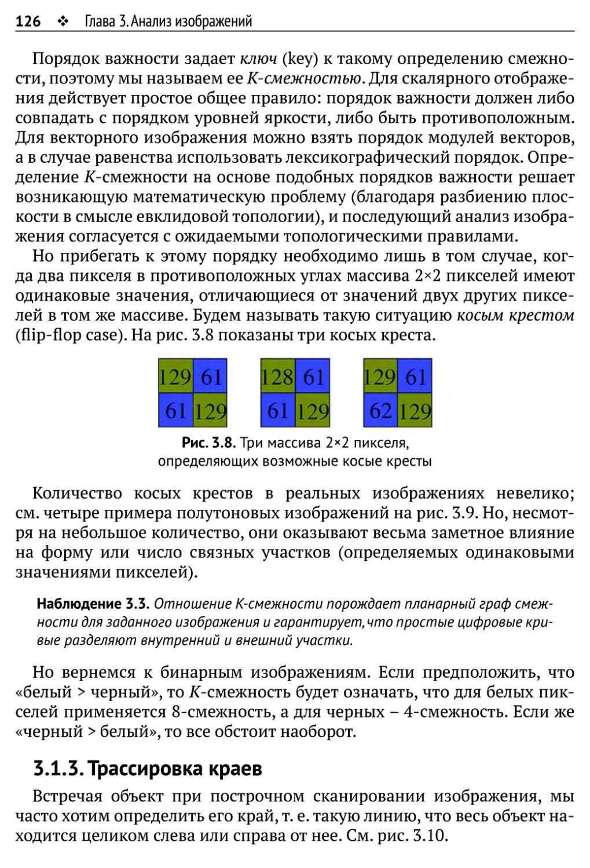 3.1.3. Трассировка краев