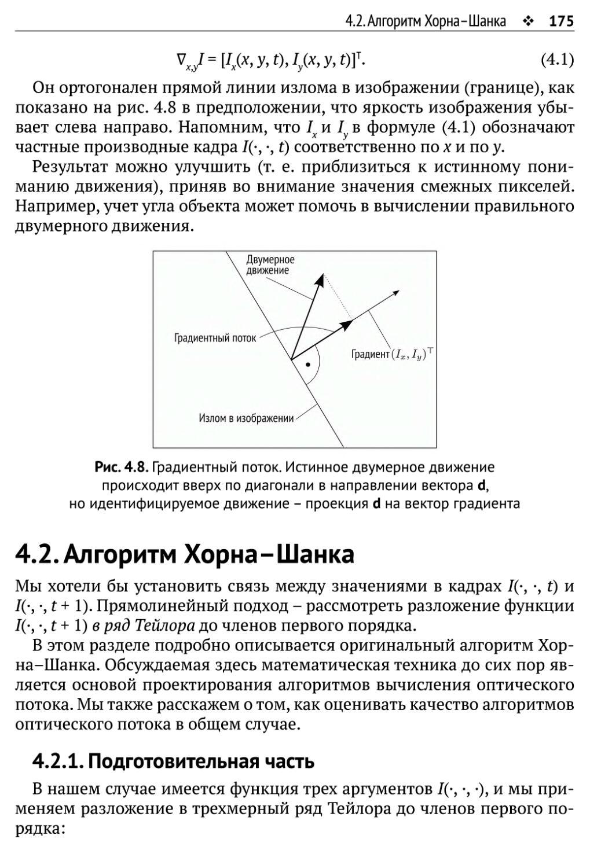 4.2. Алгоритм Хорна-Шанка