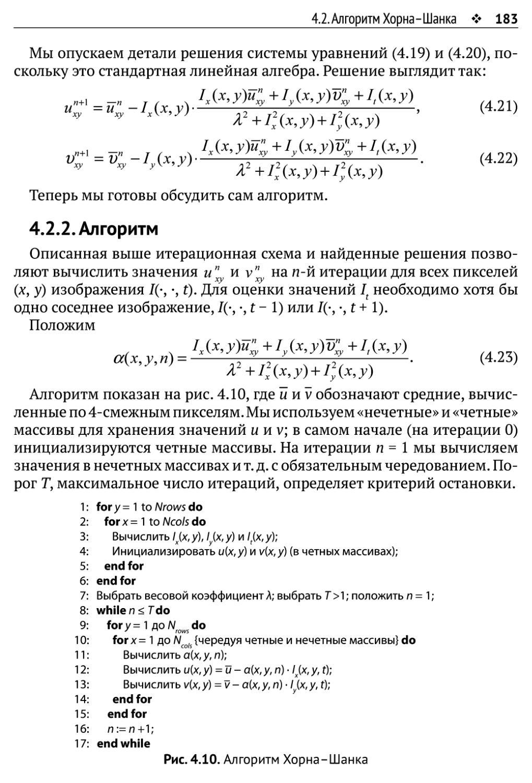 4.2.2. Алгоритм