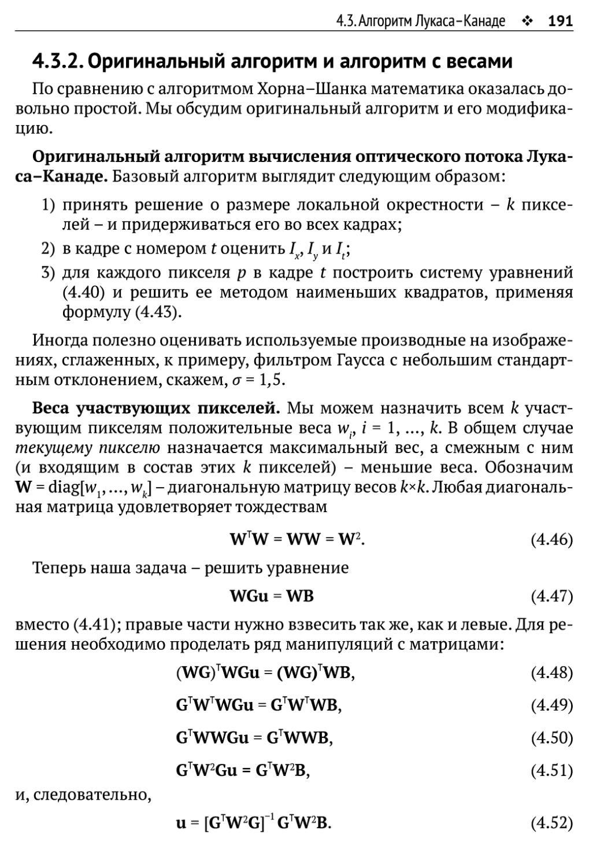 4.3.2. Оригинальный алгоритм и алгоритм с весами