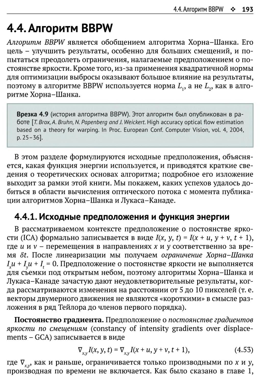 4.4. Алгоритм BBPW