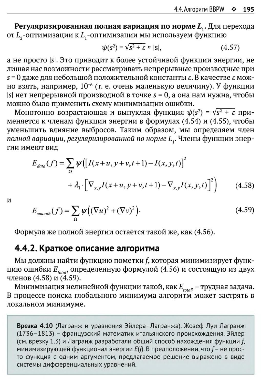 4.4.2. Краткое описание алгоритма