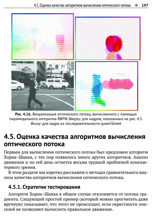 4.5. Оценка качества алгоритмов вычисления оптического потока