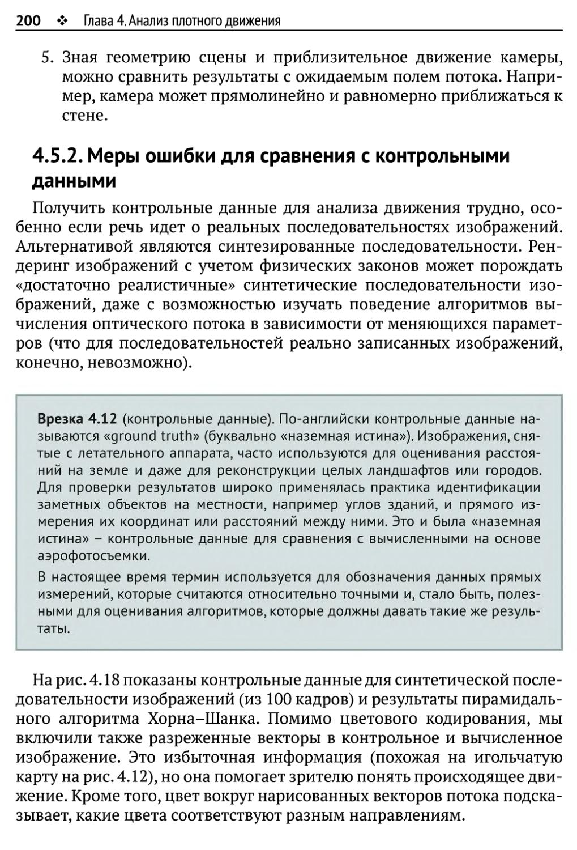 4.5.2. Меры ошибки для сравнения с контрольными данными