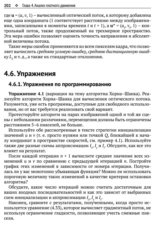 4.6. Упражнения