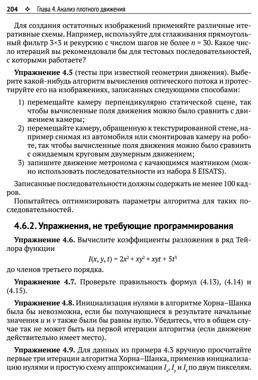 4.6.2. Упражнения, не требующие программирования