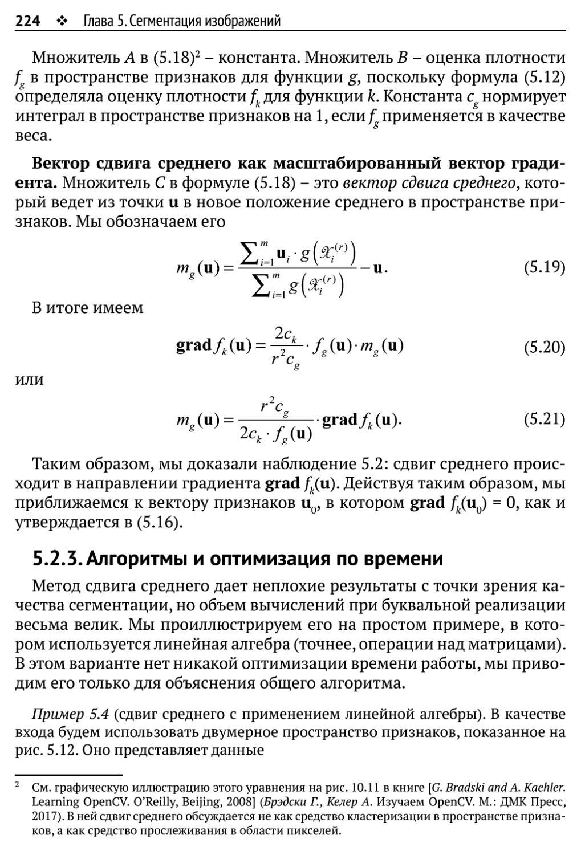 5.2.3. Алгоритмы и оптимизация по времени