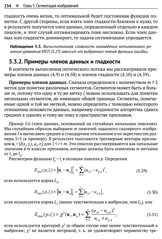 5.3.2. Примеры членов данных и гладкости