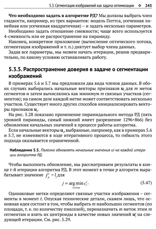 5.3.5. Распространение доверия в задаче о сегментации изображений
