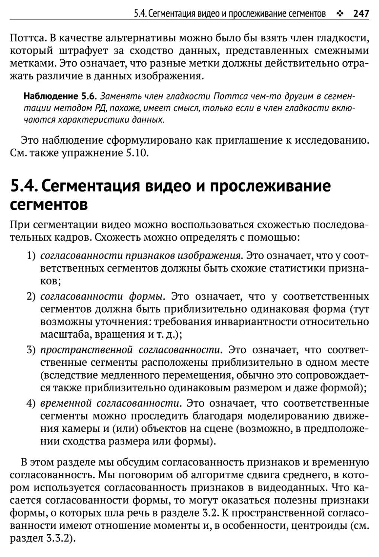 5.4. Сегментация видео и прослеживание сегментов