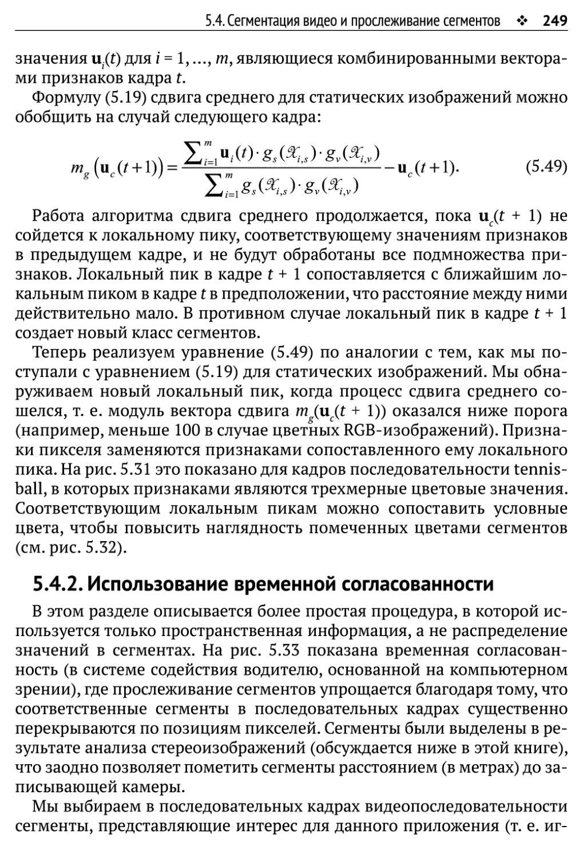 5.4.2. Использование временной согласованности