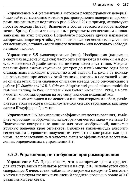 5.5.2.Упражнения, не требующие программирования