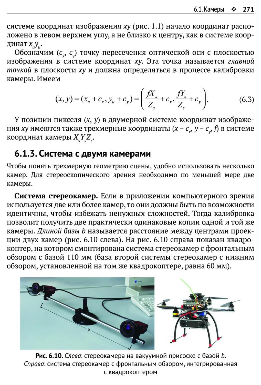 6.1.3. Система с двумя камерами