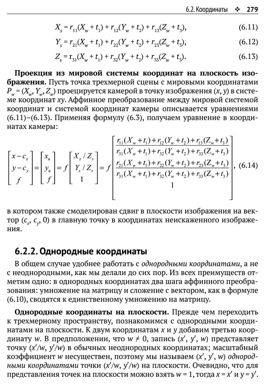 6.2.2. Однородные координаты