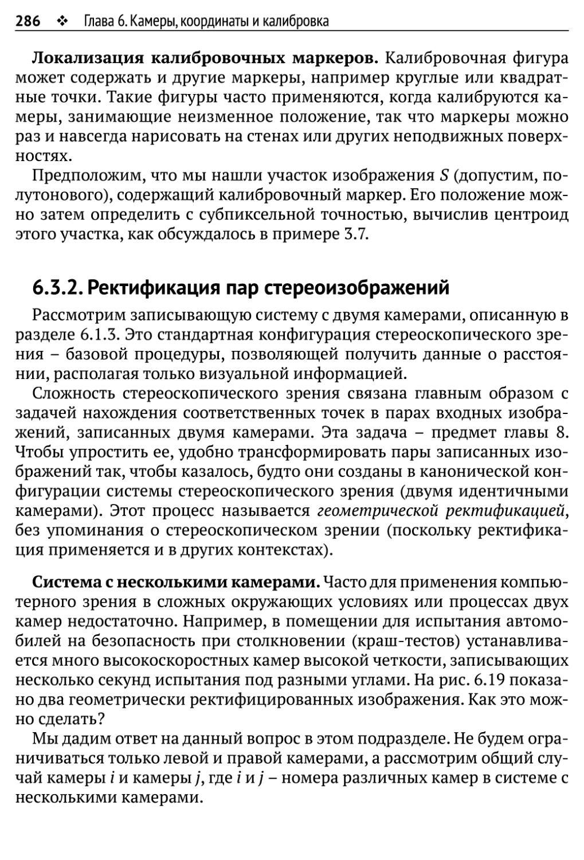 6.3.2. Ректификация пар стереоизображений