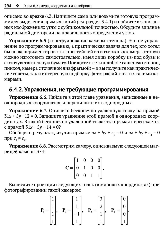 6.4.2. Упражнения, не требующие программирования