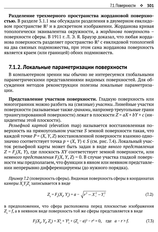 7.1.2. Локальные параметризации поверхности