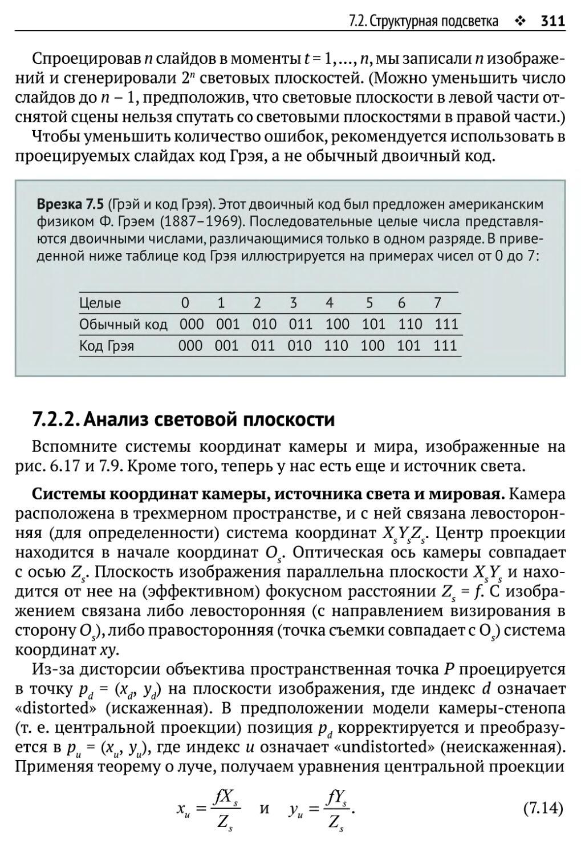 7.2.2. Анализ световой плоскости
