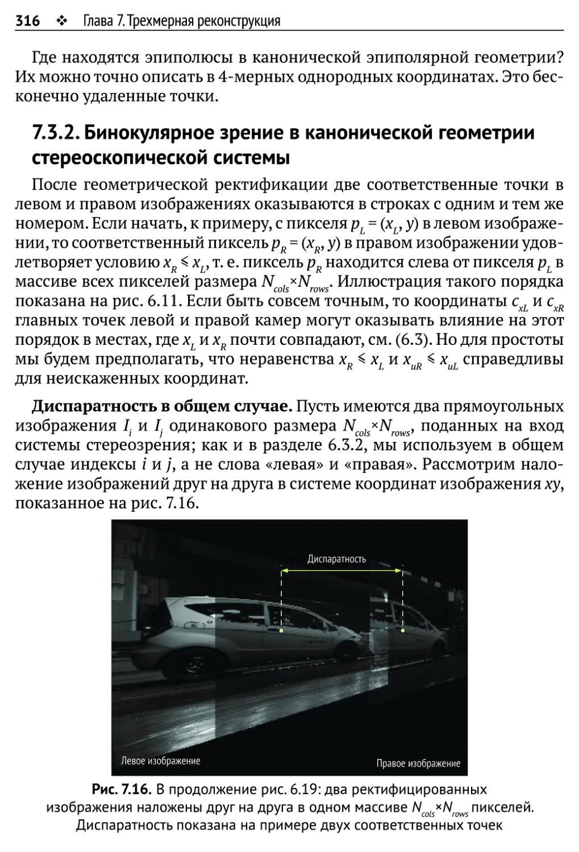 7.3.2. Бинокулярное зрение в канонической геометрии стереоскопической системы