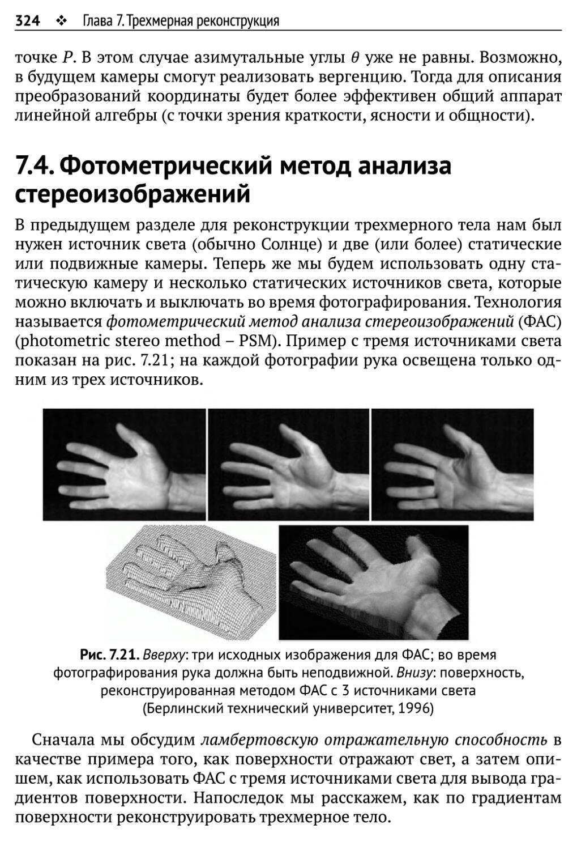 7.4. Фотометрический метод анализа стереоизображений