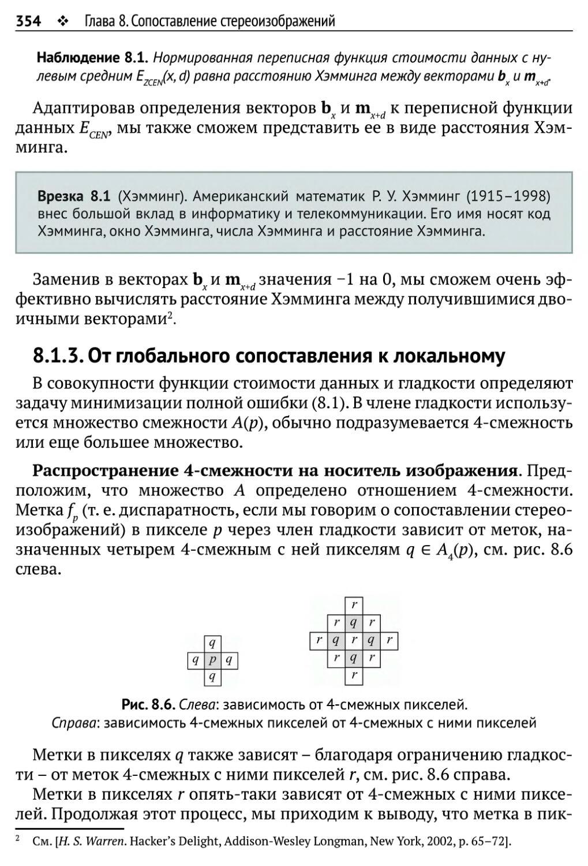 8.1.3. От глобального сопоставления к локальному