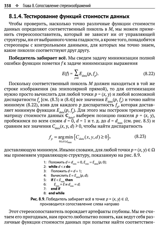 8.1.4.Тестирование функций стоимости данных