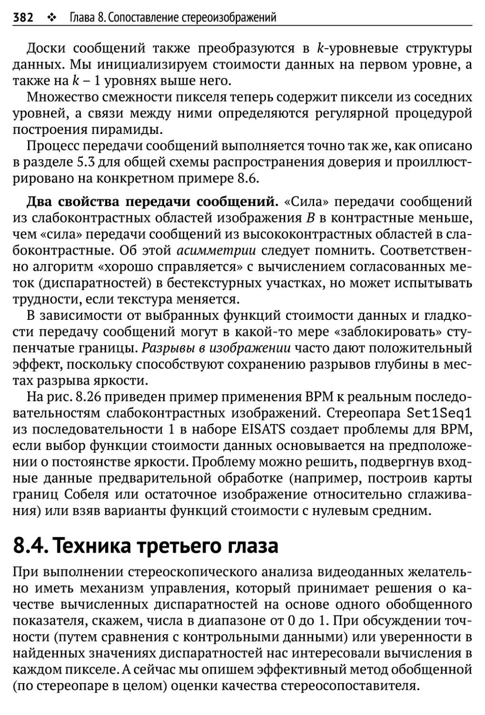 8.4.Техника третьего глаза