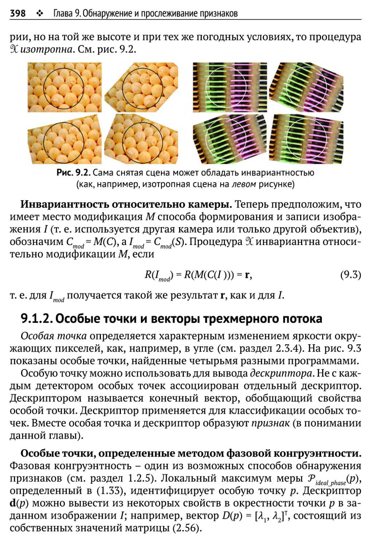 9.1.2. Особые точки и векторы трехмерного потока