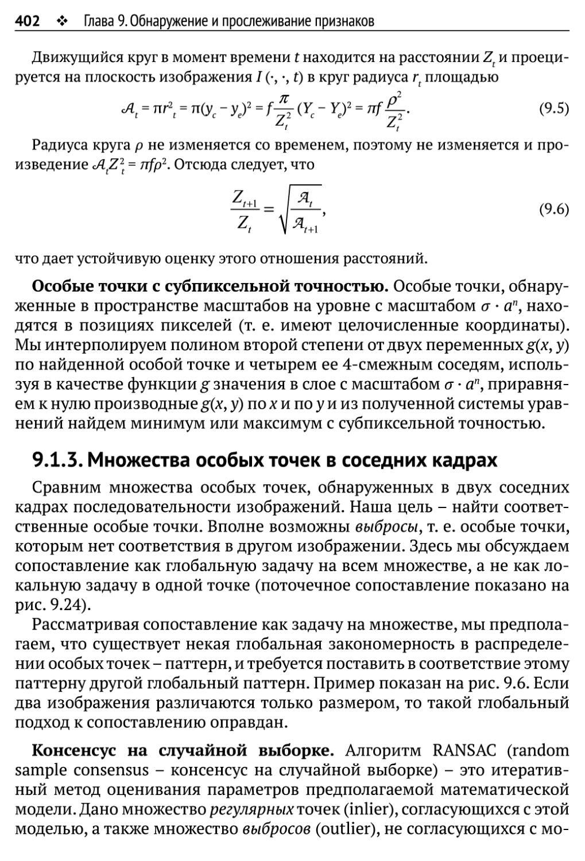 9.1.3. Множества особых точек в соседних кадрах