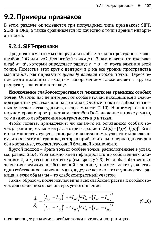 9.2. Примеры признаков