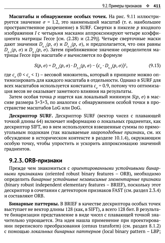 9.2.3. ORB-признаки