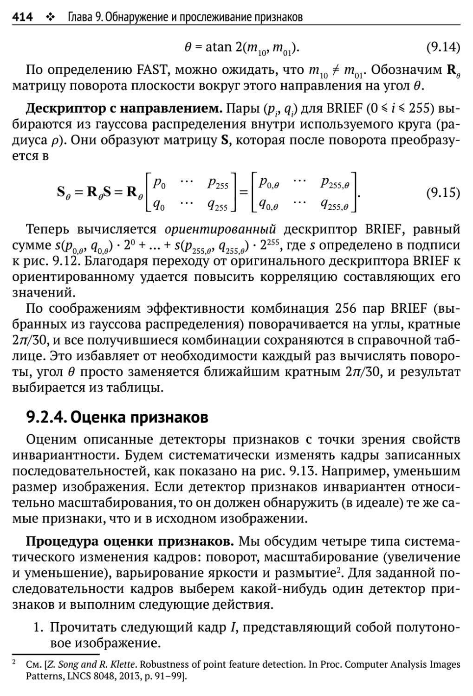 9.2.4. Оценка признаков
