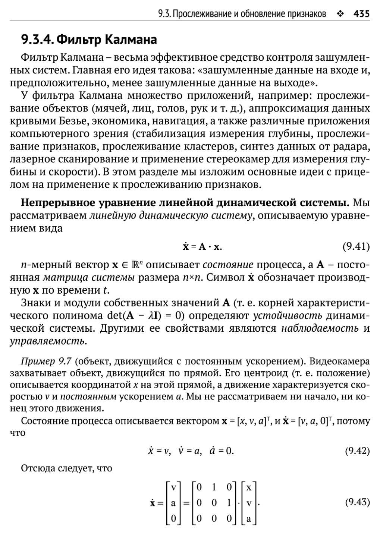 9.3.4. Фильтр Калмана