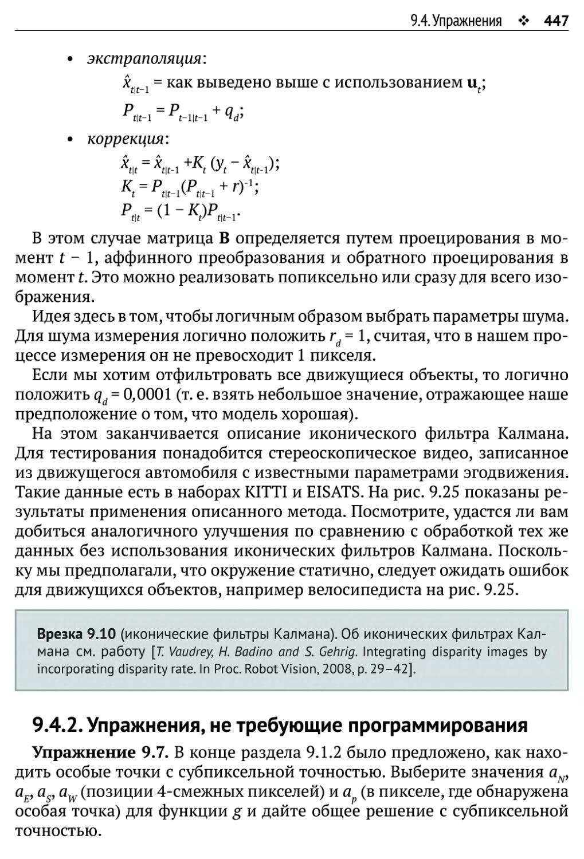 9.4.2. Упражнения, не требующие программирования