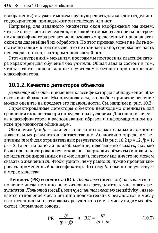 10.1.2. Качество детекторов объектов