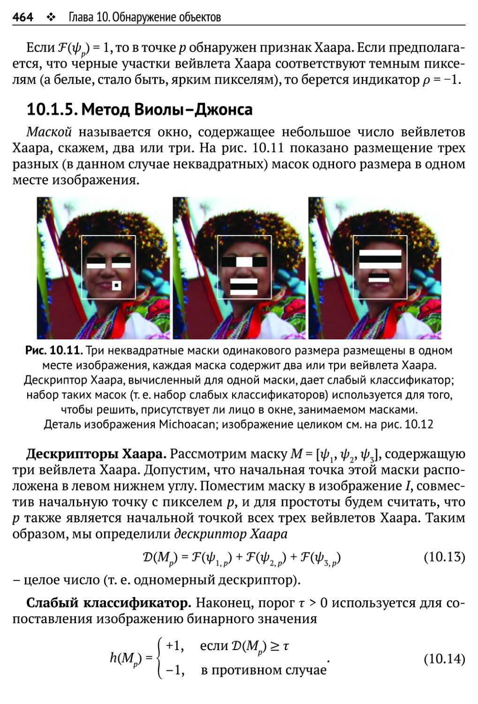 10.1.5. Метод Виолы-Джонса